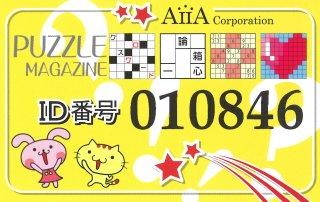 6誌共通ID番号カード