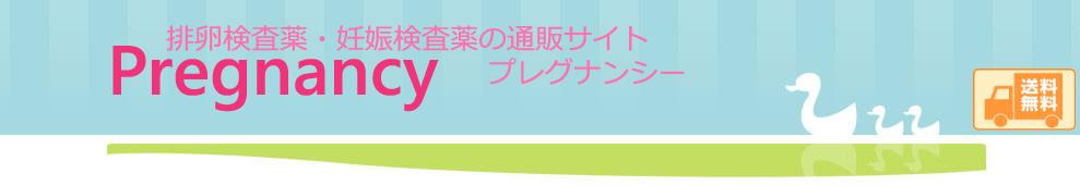 排卵検査薬・妊娠検査薬の通販サイトPregnancy
