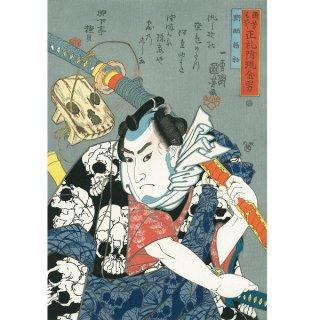 歌川国芳/国芳もやう正札附現金男 野晒悟助AD-2827
