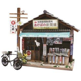 ドールハウス/昭和シリーズ 新聞屋BLY-2675
