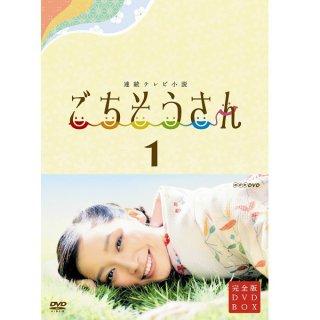 DVD/連続テレビ小説 ごちそうさん 完全版 DVD-BOX1