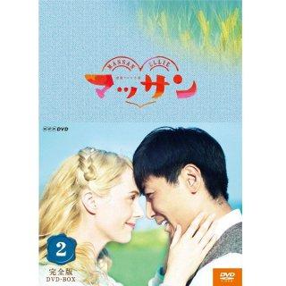 DVD/連続テレビ小説 マッサン 完全版 DVD-BOX2PJ-2924