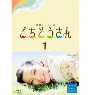 ブルーレイ/連続テレビ小説 ごちそうさん 完全版 ブルーレイBOX1