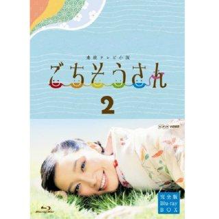 ブルーレイ/連続テレビ小説 ごちそうさん 完全版 ブルーレイBOX2