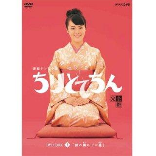 DVD/連続テレビ小説 ちりとてちん 完全版 DVD-BOX2PJ-2905