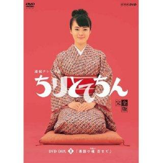 DVD/連続テレビ小説 ちりとてちん 完全版 DVD-BOX3PJ-2906
