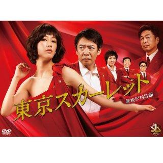 DVD/東京スカーレット〜警視庁NS係PC-2941
