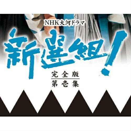 DVD/NHK大河ドラマ 新撰組! 完全版 第壱集 DVD-BOX 全7枚セットPJ-3112