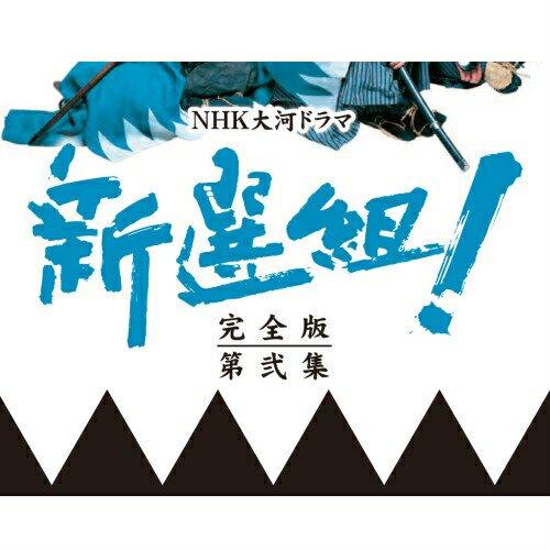 DVD/NHK大河ドラマ 新撰組! 完全版 第弐集 DVD-BOX 全6枚セットPJ-3113