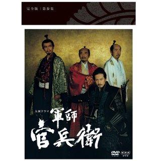 DVD/NHK大河ドラマ 軍師官兵衛 完全版 第参集PC-3122