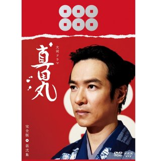 DVD/NHK大河ドラマ 真田丸 完全版 第弐集PC-3127