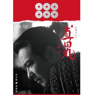 ブルーレイ/NHK大河ドラマ 真田丸 完全版 第参集PC-3131