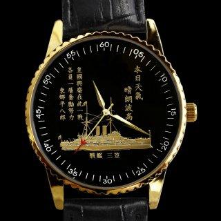 旧海軍 戦艦三笠 腕時計(Bタイプ)