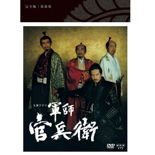 DVD/NHK大河ドラマ 軍師官兵衛 完全版 第弐集