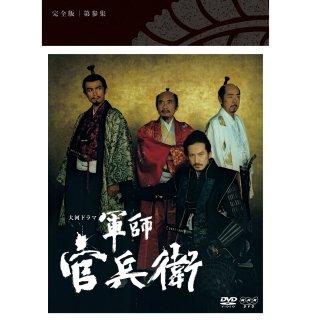 DVD/NHK大河ドラマ 軍師官兵衛 完全版 第参集