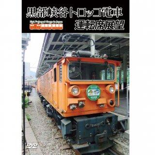 DVD/黒部峡谷トロッコ電車運転席展望