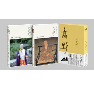 DVD/高野山開創千二百年 いのちを紡ぐ DVD-BOX