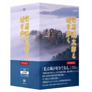 DVD/司馬遼太郎と城を歩く DVD-BOX