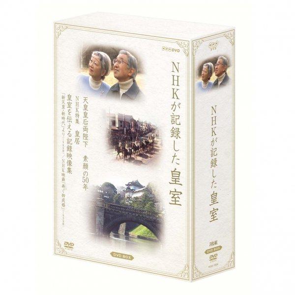 DVD/NHKが記録した皇室 DVD-BOX