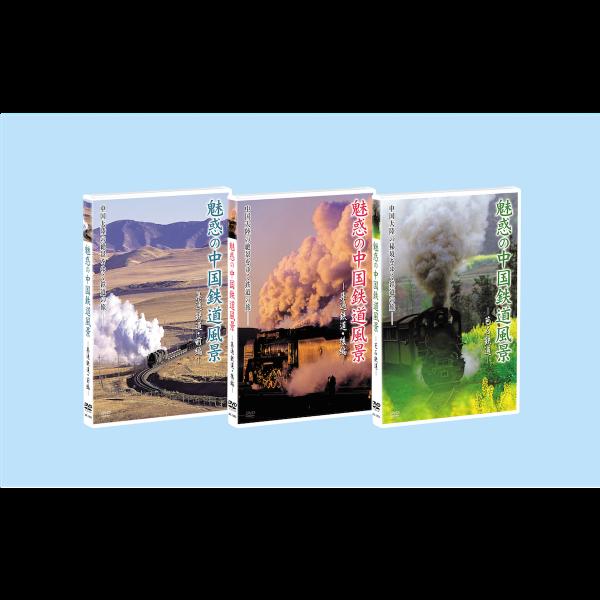 DVD/魅惑の中国鉄道風景 全3巻セット