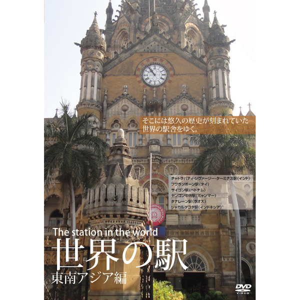 DVD/世界の駅 〜東南アジア編〜