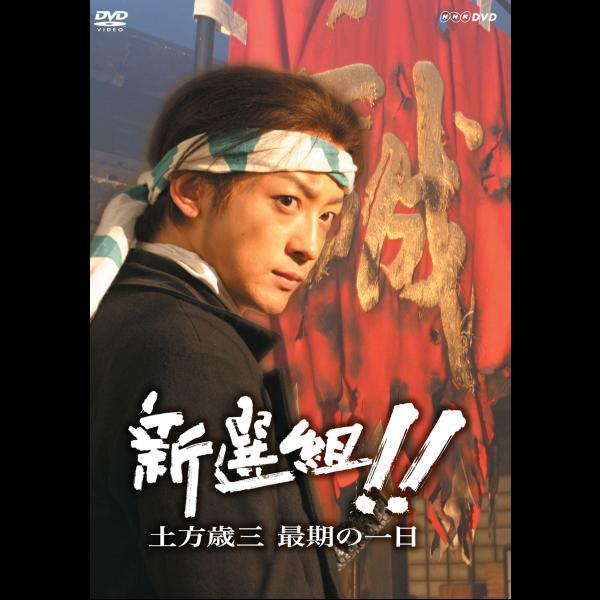 DVD/新選組!! 土方歳三 最期の一日