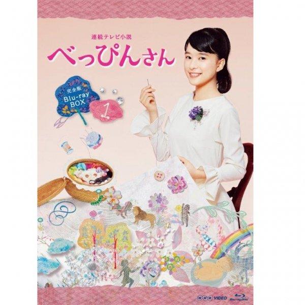 ブルーレイ/連続テレビ小説 べっぴんさん 完全版 ブルーレイ BOX1 全3枚セット