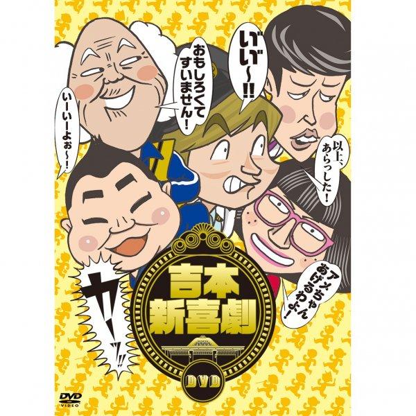 DVD/吉本新喜劇DVD - い゛い゛〜! カーッ! おもしろくてすいません! いーいーよぉ〜! アメちゃんあげるわよ! 以上、あらっした! - DVD-BOX