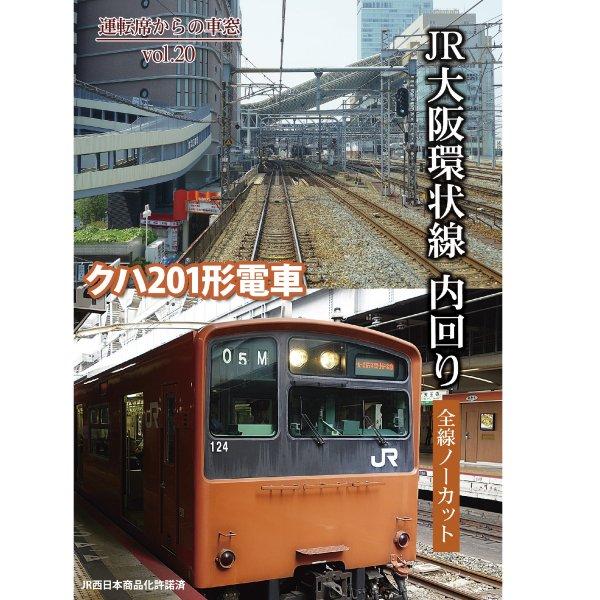 DVD/運転席からの車窓 JR大阪環状線 内回り