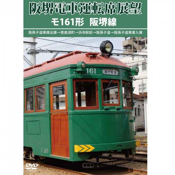 DVD/阪堺電車運転席展望 モ161形 阪堺線