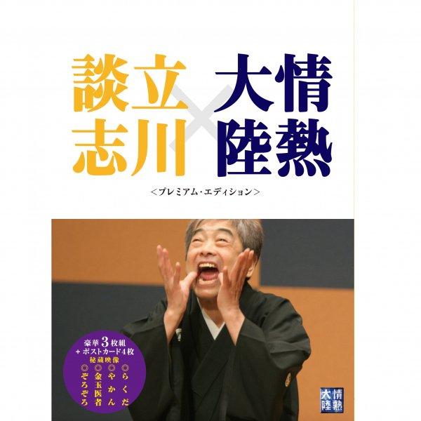 DVD/情熱大陸×立川談志 プレミアム・エディション