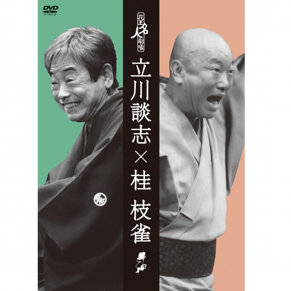 DVD/花王名人劇場 立川談志×桂枝雀