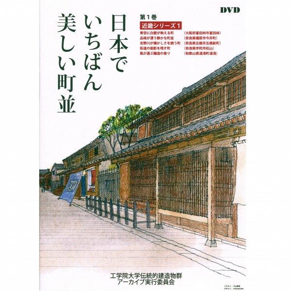 DVD/日本でいちばん美しい町並  4巻セット