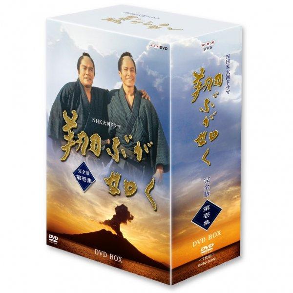 DVD/NHK大河ドラマ 翔ぶが如く 完全版 第壱集 DVD-BOX 全7枚セット