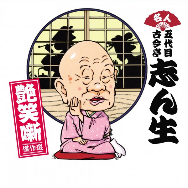 CD-BOX/名人五代目古今亭志ん生 艶笑噺傑作選 CD7枚組