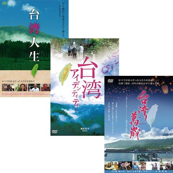 台湾三部作 DVD3枚セット