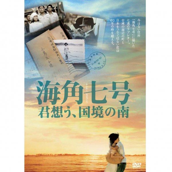 DVD/海角七号 君想う、国境の南 DVD2枚組