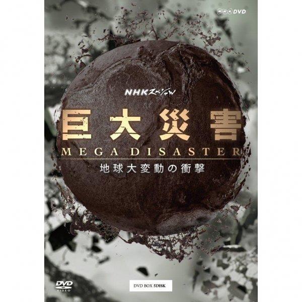 DVD/NHKスペシャル 巨大災害 MEGA DISASTER 地球大変動の衝撃 DVD-BOX 全5枚