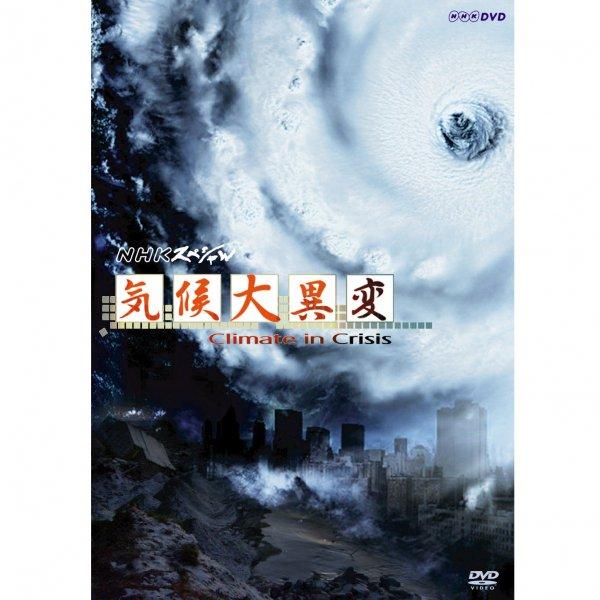 DVD/NHKスペシャル 気候大異変 全2枚