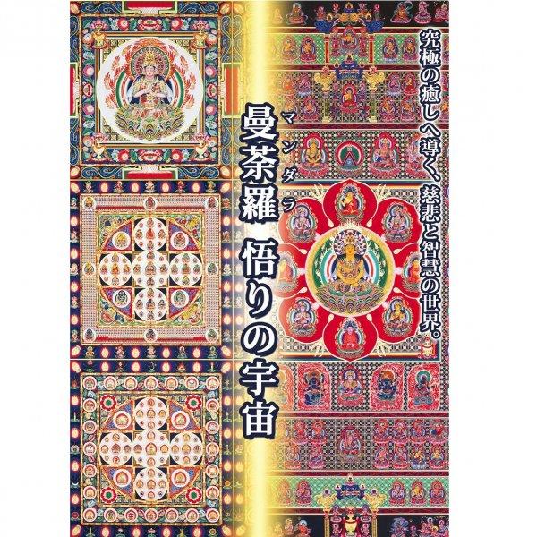 DVD/曼荼羅 悟りの宇宙