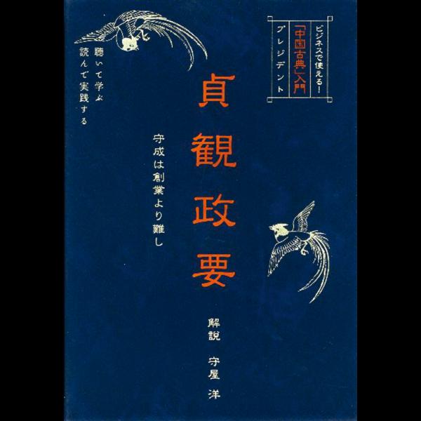 CD/「中国古典」入門 『貞観政要』 全5巻