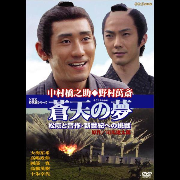 DVD/蒼天の夢 松陰と晋作・新世紀への挑戦