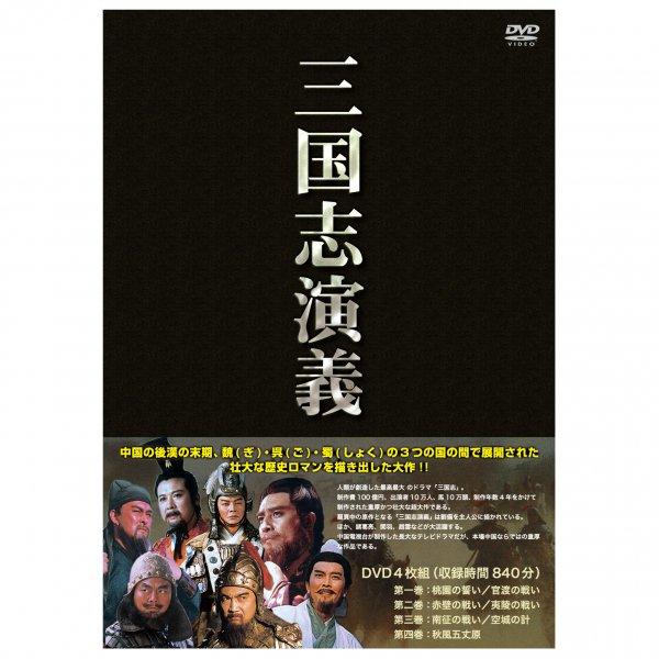 DVD/三国志演義