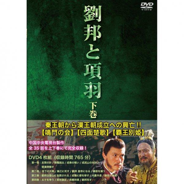 DVD/劉邦と項羽 下巻
