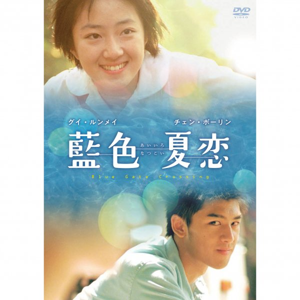 DVD/藍色夏恋 DVD2枚組