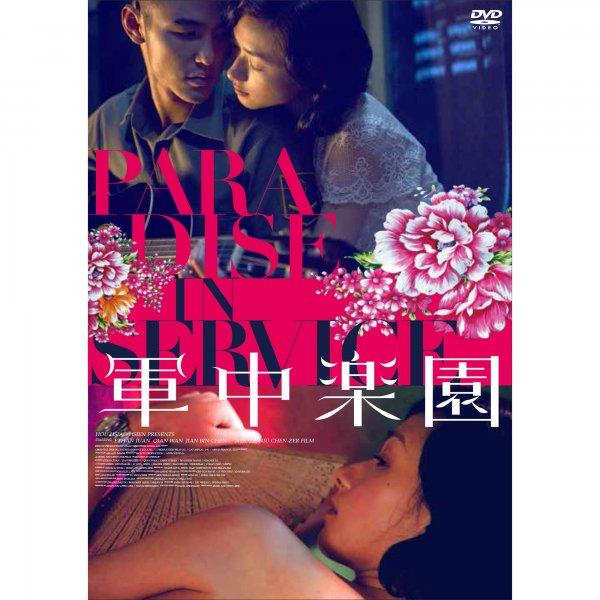 DVD/軍中楽園