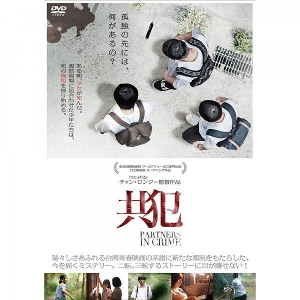 DVD/共犯