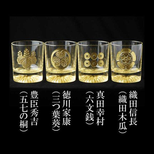 戦国武将家紋 黄金のロックグラス