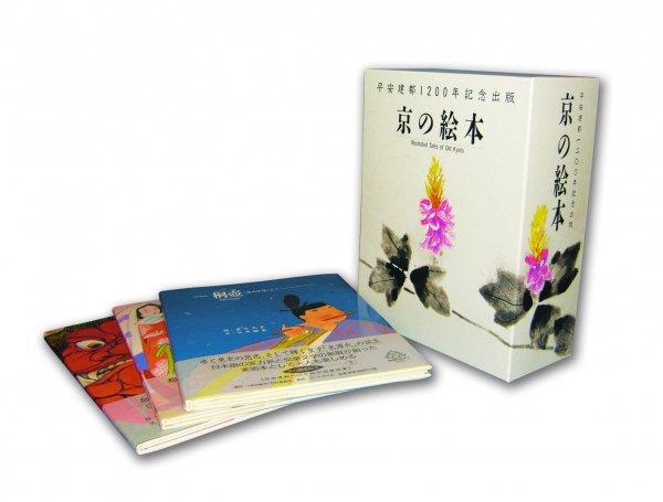 京の絵本 全10巻セット