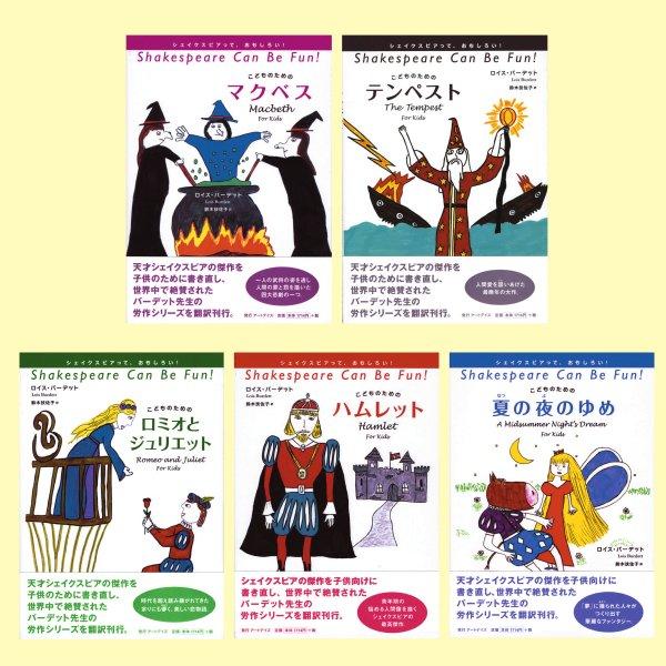 <シェイクスピアって、おもしろい!>シリーズ 全5巻セット